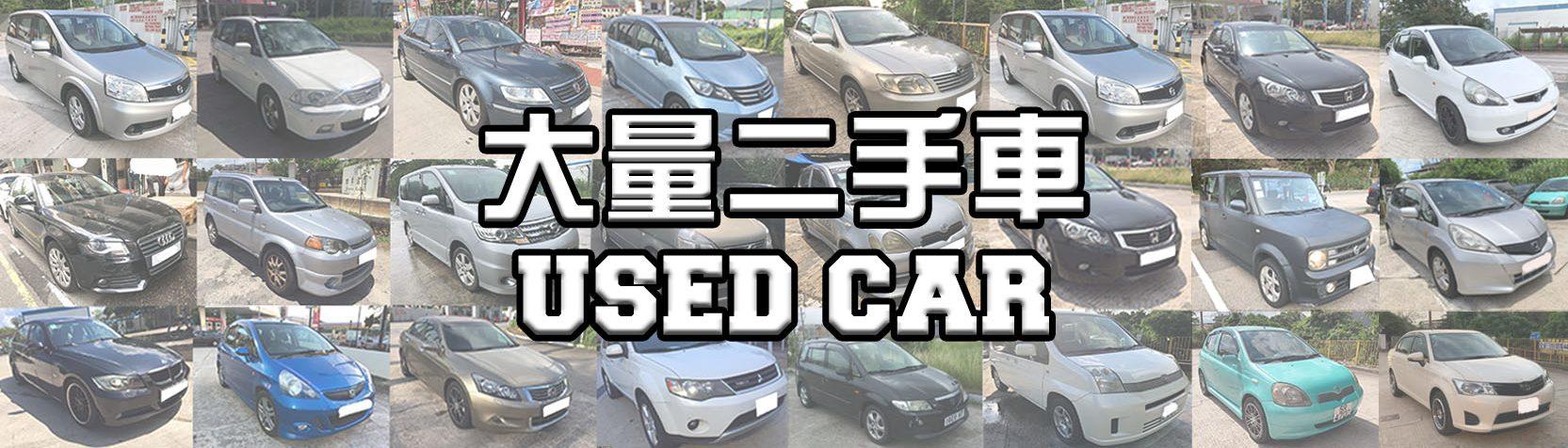 二手車展場, 位於元朗錦田