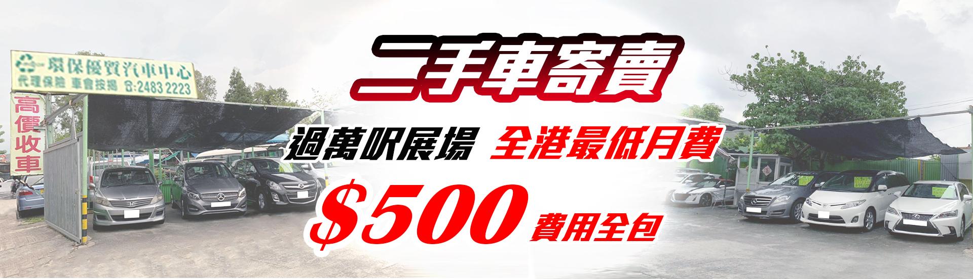 二手車寄賣服務-月費$500-全港最低